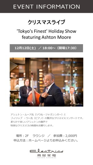 [Christmas music event] 'Tokyo's Finest' Holiday Show featuring Ashton Moore