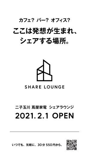 【2/1(月)】 「SHARE LOUNGE(シェアラウンジ)」NEW OPEN