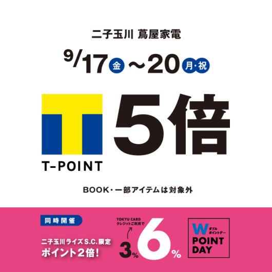 【9/17(金)~20(月・祝)】T-POINT5倍&東急Wポイントキャンペーン