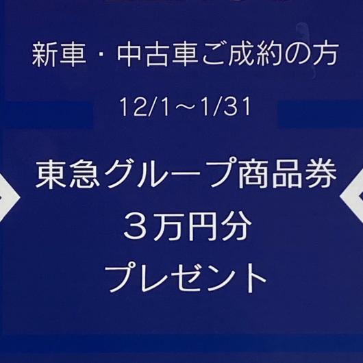 ~東急グループ商品券プレゼント~