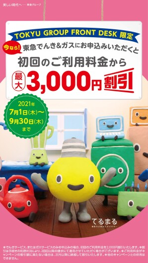 (エアコン代気になりませんか?)東急でんき&ガス3,000円割引キャンペーン実施中!