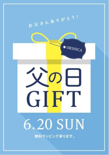 【ORIHICA 父の日ギフトオススメ3選】