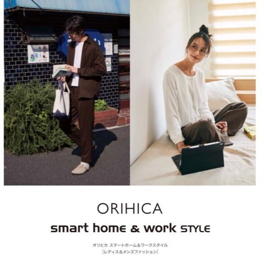 【限定OPEN】Smart home&work Style