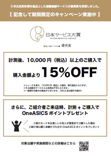 「日本サービス大賞」優秀賞受賞記念キャンペーン 実施中!!