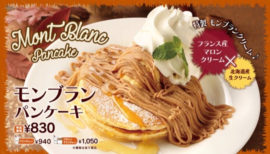 秋香る「モンブランパンケーキ」が大好評販売中♪