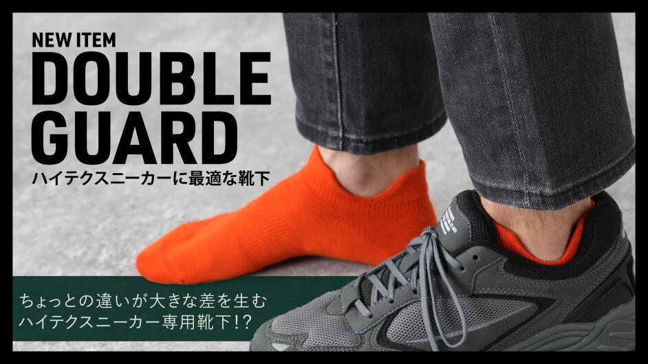 ハイテクスニーカーを履くときのマストアイテム!!