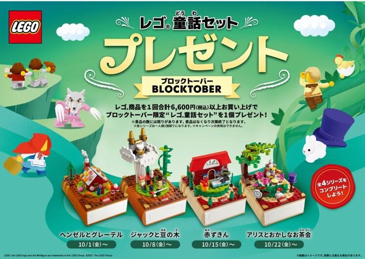 【10月1日スタート!!】レゴ® ブロックトーバーのご案内