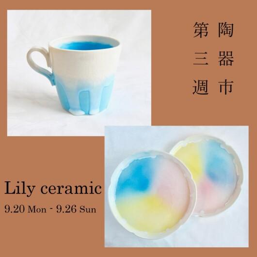 【陶器市開催中】Lily ceramic