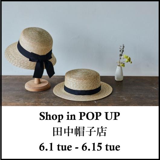 【POP UP】田中帽子店