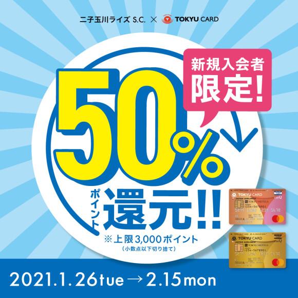 【新規入会限定!】TOKYU CARD50%還元キャンペーン