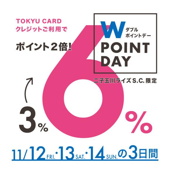 【11月12日(金)~14日(日)】11月Wポイントデー!