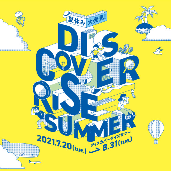DISCOVER RISE SUMMER