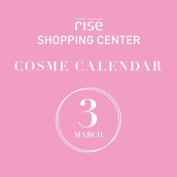 3月コスメカレンダー