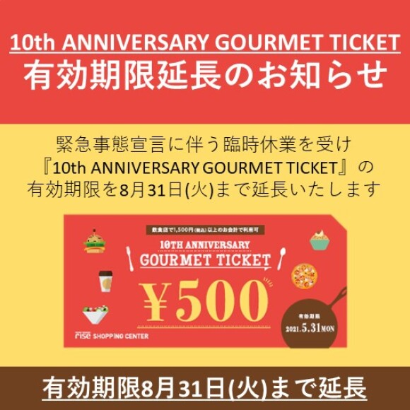 「10th ANNIVERSARY GOURMET TICKET」 有効期限再延長のお知らせ
