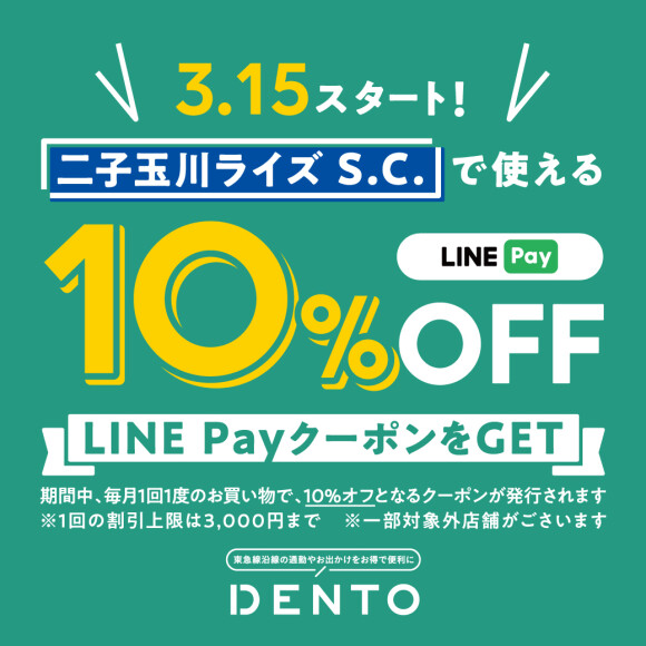 【DENTO】LINE Payクーポン