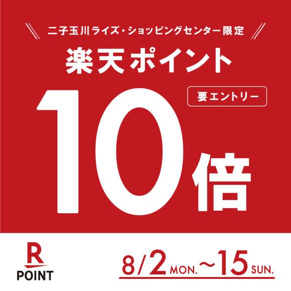 【8月2日(月)~8月15日(日)】楽天ポイント10倍キャンペーン開催!