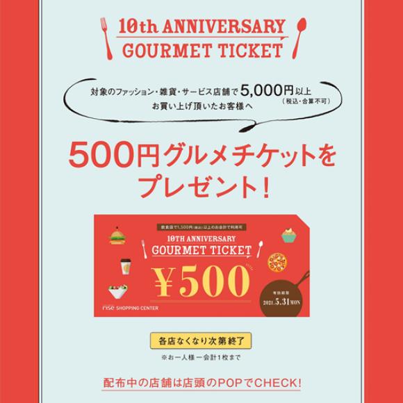 【10,000名様限定】500円グルメチケットをプレゼント!