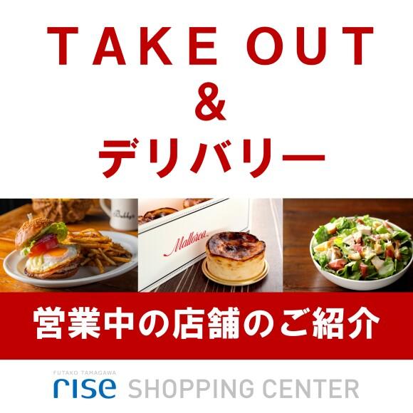 【二子玉川ライズ S.C.】TAKE OUT&デリバリ―特集♪