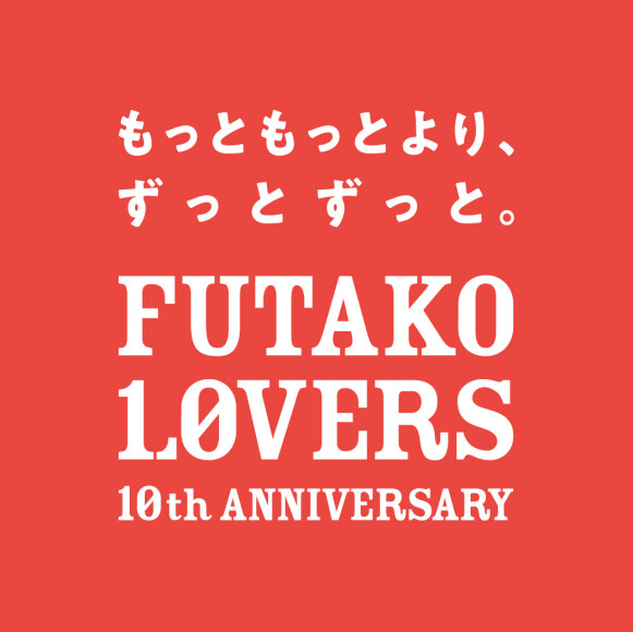 FUTAKO LOVERS 10th ANNIVERSARY