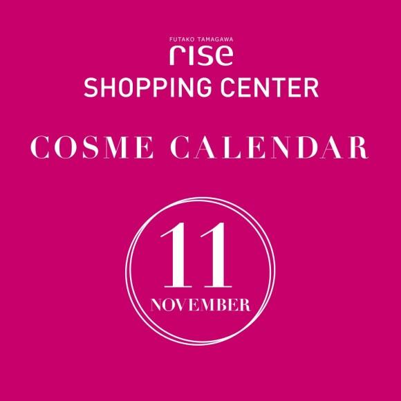 11月コスメカレンダー