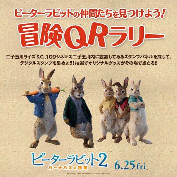 ピーターラビット™の仲間たちを見つけよう!冒険QRラリー