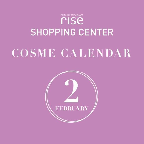2月コスメカレンダー