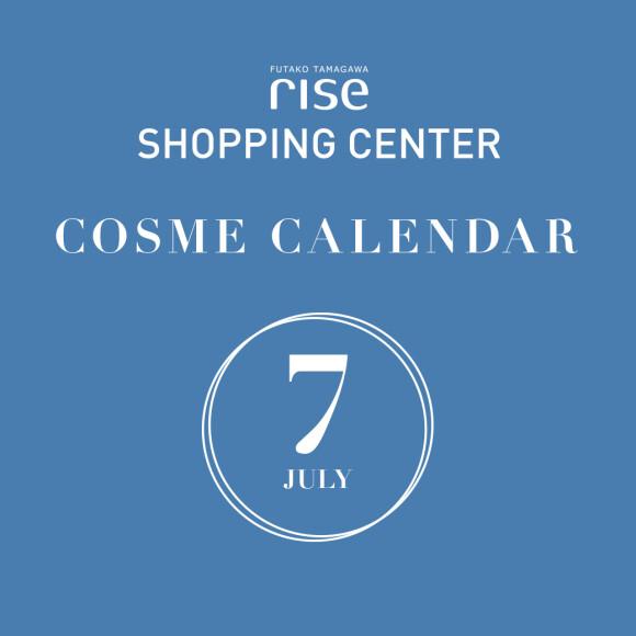 7月コスメカレンダー