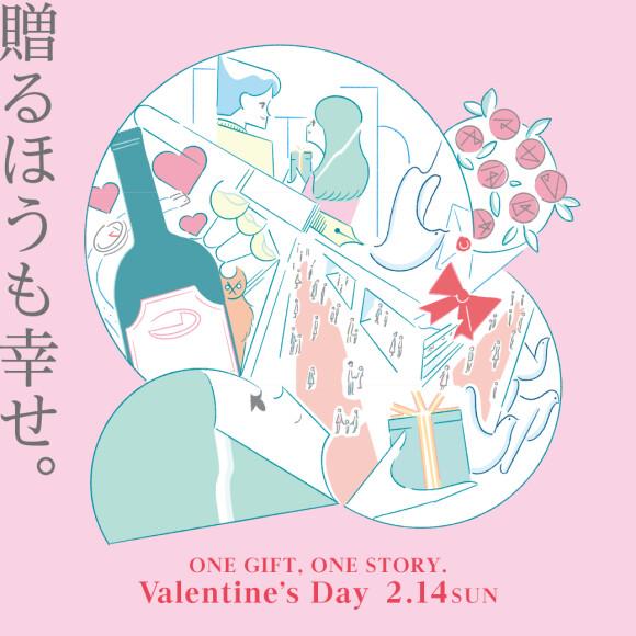バレンタインフェア開催中!
