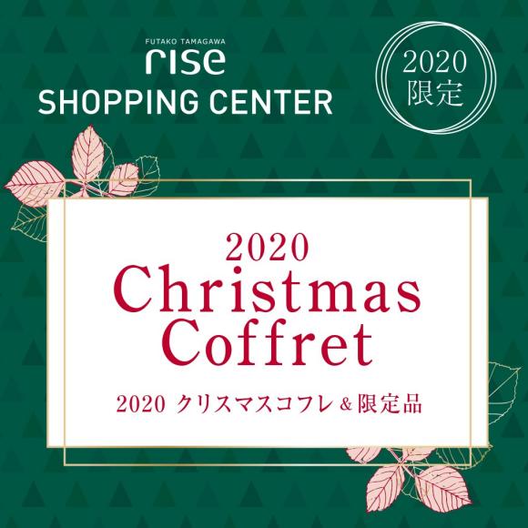 2020クリスマスコフレ&限定品