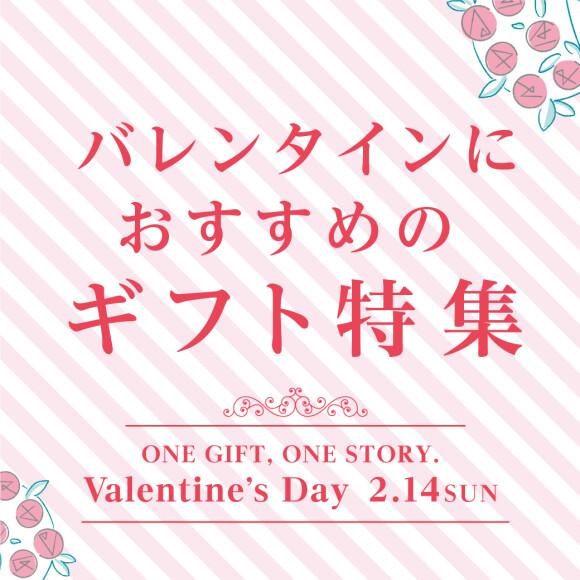 バレンタインにおすすめのギフト特集