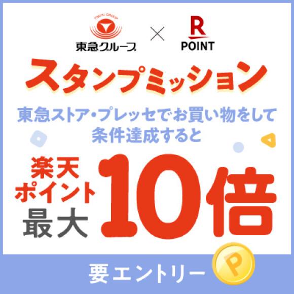 【東急グループ×楽天ポイントカード】楽天ポイント最大10倍スタンプミッション