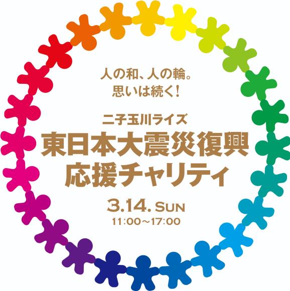 東日本大震災復興応援チャリティ