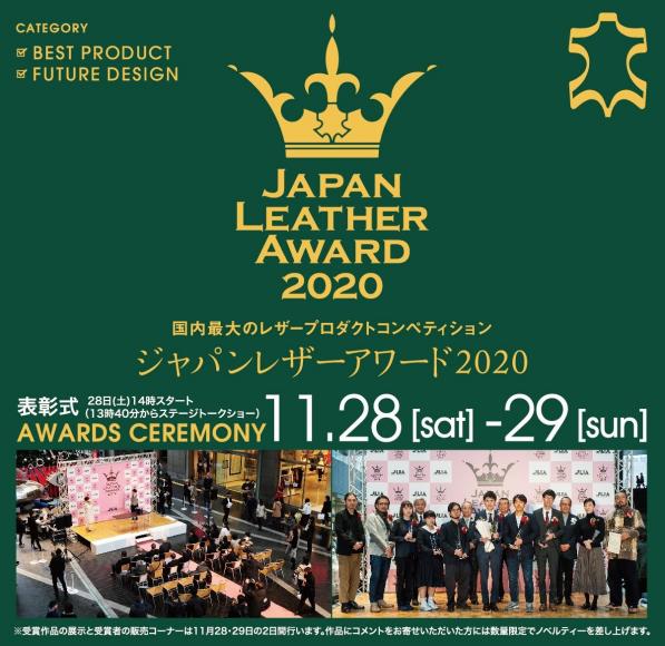 ジャパンレザーアワード 2020
