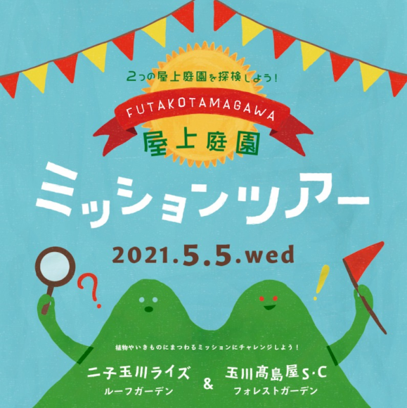 FUTAKOTAMAGAWA 屋上庭園ミッションツアー