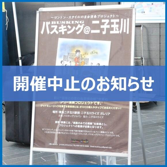 バスキング@二子玉川ライズ 【開催中止のお知らせ】