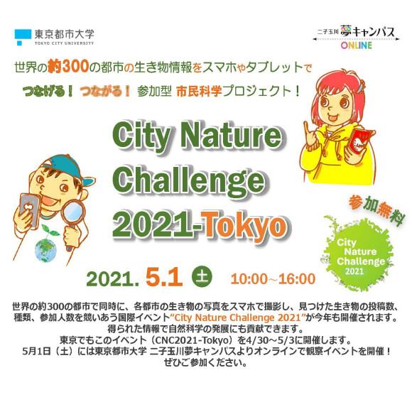 【オンライン】City Nature Challenge2021-Tokyo