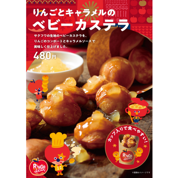 Kitchen Marche' Nicopic (ニコピク) RINGOSTAR 第3弾