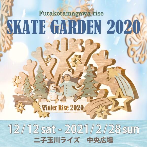 二子玉川ライズ スケートガーデン2020