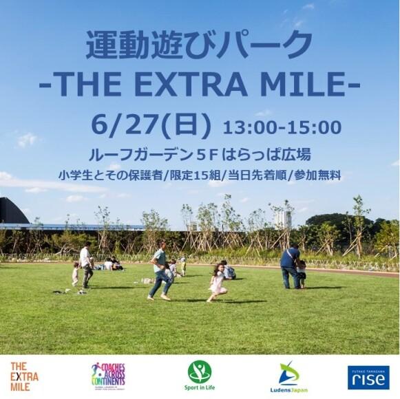 運動遊びパーク -The Extra Mile-