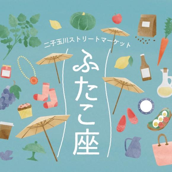 二子玉川ストリートマーケット ふたこ座【1月開催 中止のお知らせ】