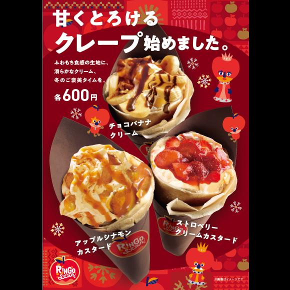 Kitchen Marche' Nicopic (ニコピク) RINGOSTAR 第2弾