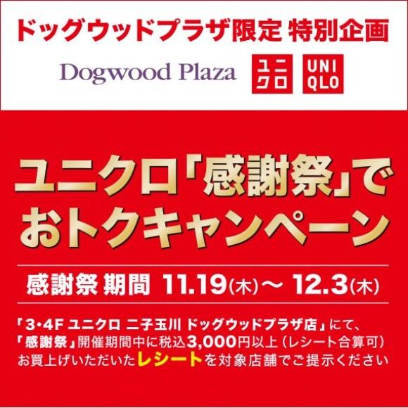 【ドッグウッドプラザ】ユニクロ「感謝祭」でおトクキャンペーン