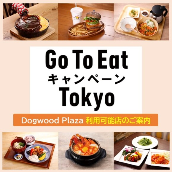 [Dogwood Plaza] Information for use of Go To Eat campaign Tokyo possibility store
