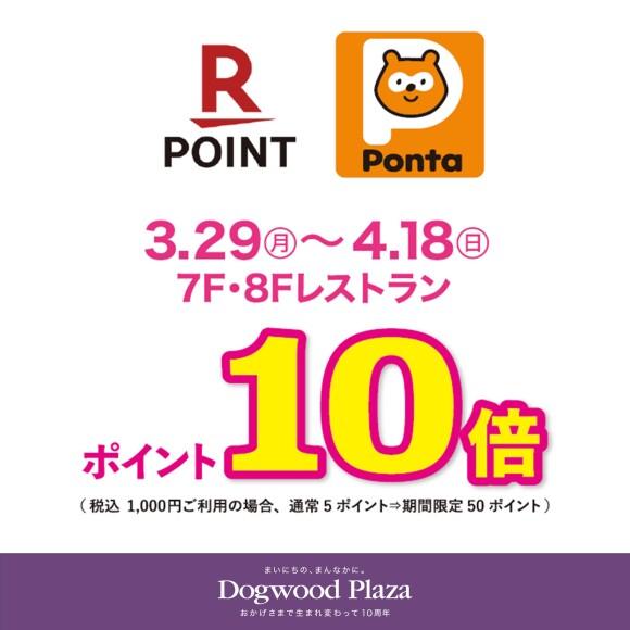 【ドッグウッドプラザ】楽天ポイント・Pontaポイント ポイント10倍キャンペーン