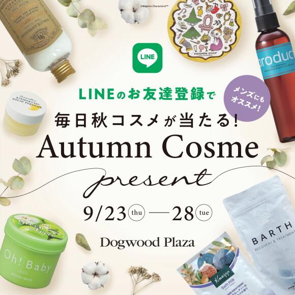 ~毎日秋コスメが当たる!~ Autumn Cosme Present