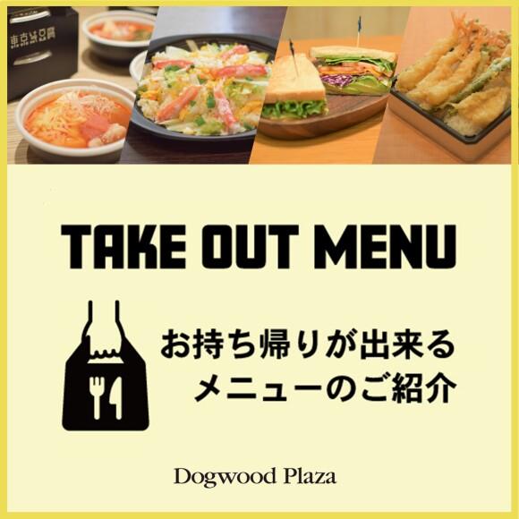 【Dogwood Plaza】TAKE OUT メニュー