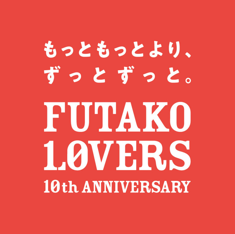 FUTAKO LOVERS 10th ANNIVERSARY