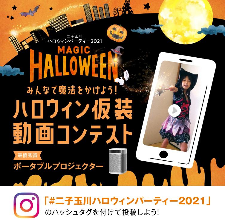 ハロウィン仮装動画コンテスト(二子玉川ハロウィンパーティー2021 )