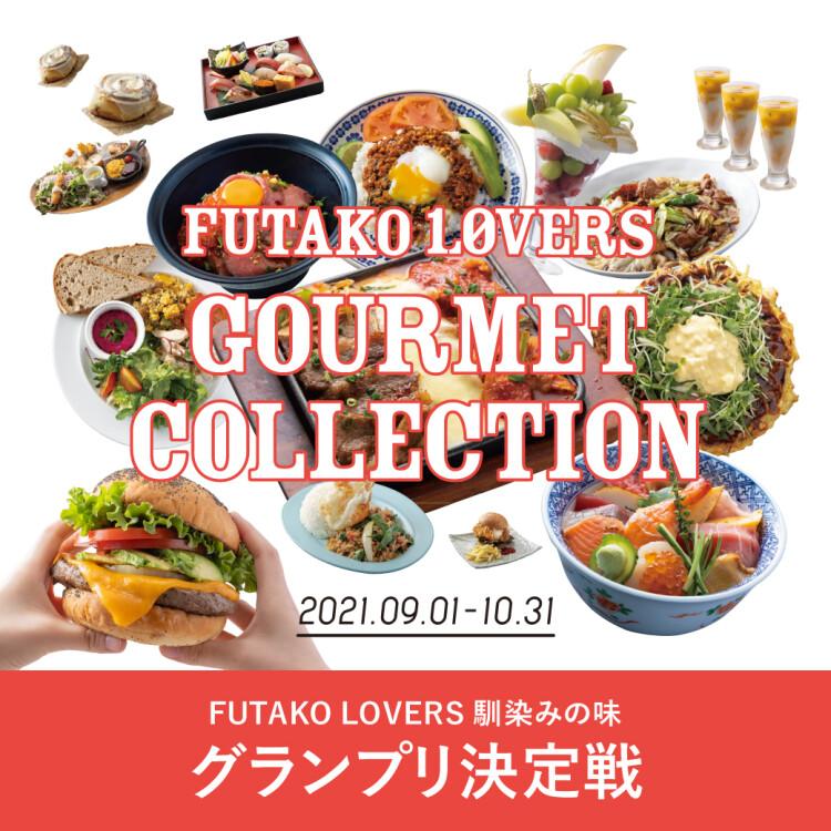FUTAKO LOVERS GOURMET COLLECTION