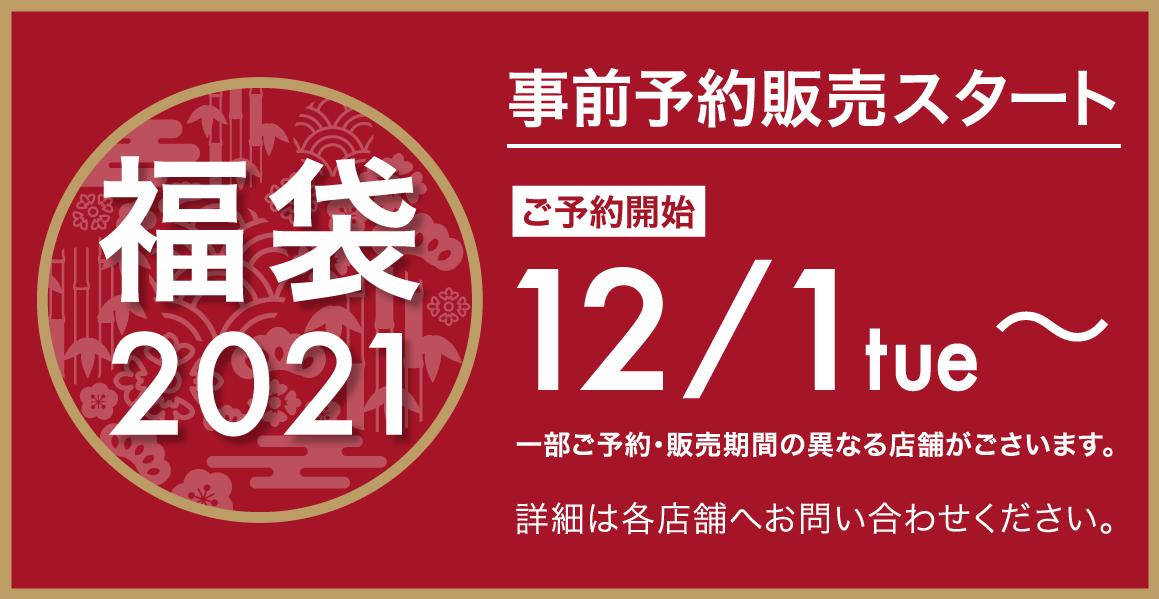 福袋2021【12/1(火)事前予約販売スタート!】
